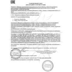 Декларация соответствия на маску и сыворотку Mezoestetic