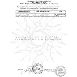 Приложение к декларации соответствия №2
