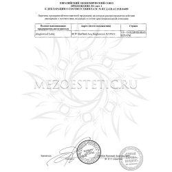 Приложение к декларации соответствия №3