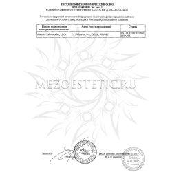 Приложение к декларации соответствия №5