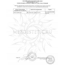 Приложение к декларации соответствия №6