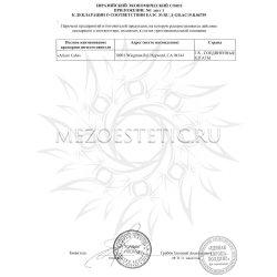 Приложение к декларации соответствия №7