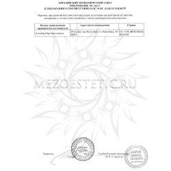 Приложение к декларации соответствия №8