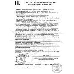 Декларация соответствия на no Bronze Bronze Perricone MD