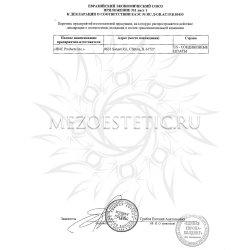 Приложение к декларации соответствия №10