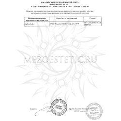 Приложение к декларации соответствия №11