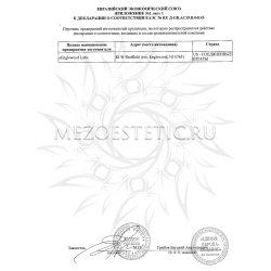 Приложение к декларации соответствия №13