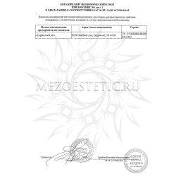 Приложение к декларации соответствия №14