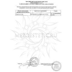 Приложение к декларации соответствия №17