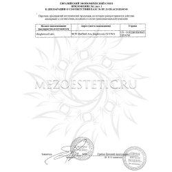 Приложение к декларации соответствия №19