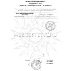Приложение к декларации соответствия №20