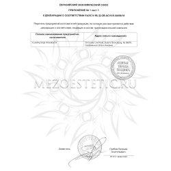 Приложение к декларации соответствия №21