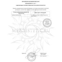 Приложение к декларации соответствия №22