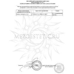 Приложение к декларации соответствия №23