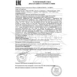 Декларация соответствия на гель Firming Pads Perricone MD