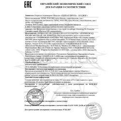 Декларация соответствия на No Concealer Concealer Perricone MD