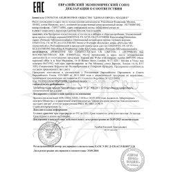 Декларация соответствия на продукцию Perricone MD №2