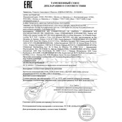 Декларация соответствия на бустеры Perricone MD 2