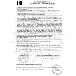 Декларация соответствия на продукцию Perricone MD №4