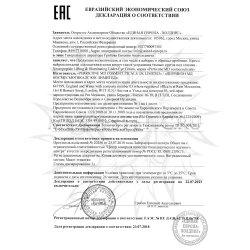 Декларация соответствия на крем с нейропептидами Perricone MD