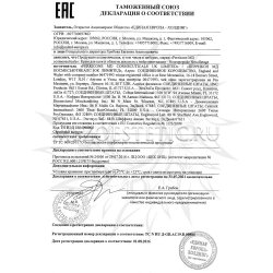 Декларация соответствия на Neuropeptide Necolletage Perricone MD
