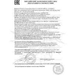Декларация соответствия на Neuropeptide Facial Cream Perricone