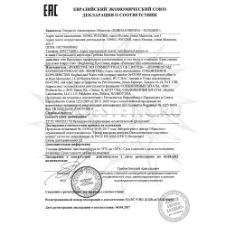 Декларация соответствия на Brightening Eye Cream Perricone MD