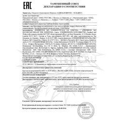 Декларация соответствия на бустер Perricone MD