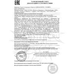 Декларация соответствия на Hypoallergenic Gentle Cleanser