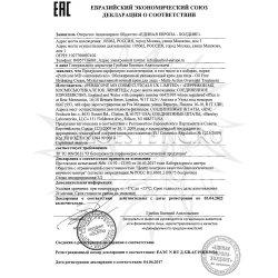 Декларация соответствия на продукцию Perricone MD №5