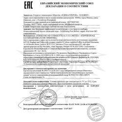 Декларация соответствия на лосьон Exfloliating Pore Refiner