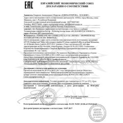 Декларация соответствия на Hydrating Booster Serum Perricone MD