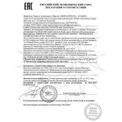 Декларация соответствия на интенсивно очищающий гель Perricone