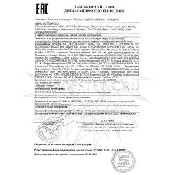 Декларация соответствия на Acyl Glutathione Perricone MD
