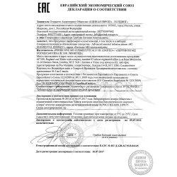 Декларация соответствия на Advanced renewal infusion serum