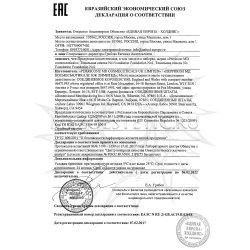 Декларация соответствия на No Foundation №1 Perricone MD