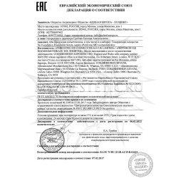 Декларация соответствия на No Foundation Foundation Serum