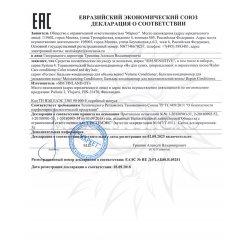 Декларация соответствия на бальзамы System 4