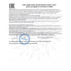 Декларация соответствия на терапевтическую маску System 4
