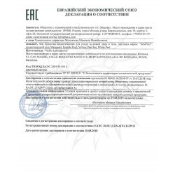 Декларация соответствия на гели NewPeel