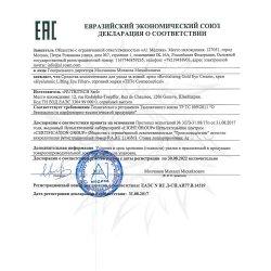 Декларация соответствия на кремы Tete 2