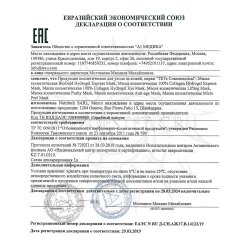 Декларация соответствия на маски Tete