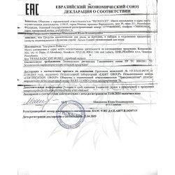Декларация соответствия на Eucapil VELUDERM