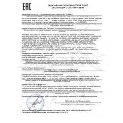 Декларация соответствия на мезококтейли VELUDERM