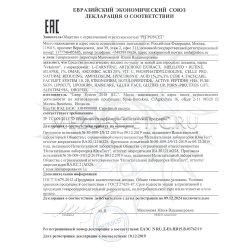 Декларация соответствия на продукцию VELUDERM