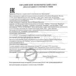 Декларация соответствия на продукцию VMR