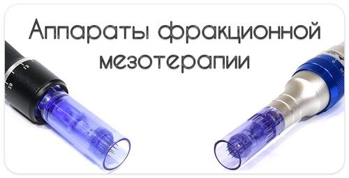 Аппараты фракционной мезотерапии