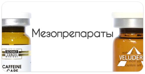 Мезопрепараты