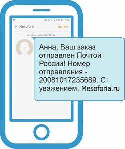 Смс об отправке Mesoforia.ru