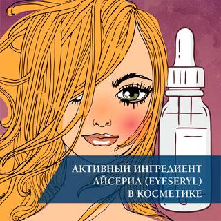 Активный ингредиент Айсерил (Eyeseryl) в косметике